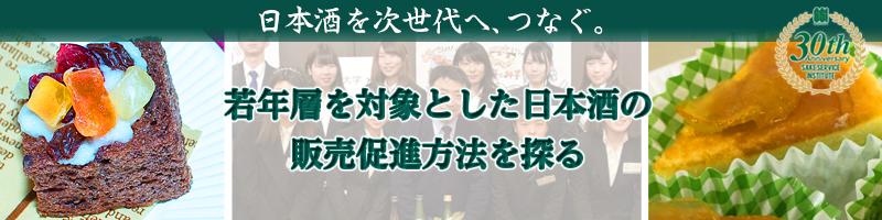 若年層を対象とした日本酒の販売促進方法を探る